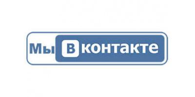 Конкурс ВКонтакте. Ты с нами?